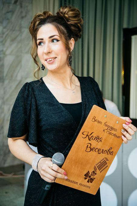 Катя Веселова - Ведущий или тамада  - Москва - Московская область photo