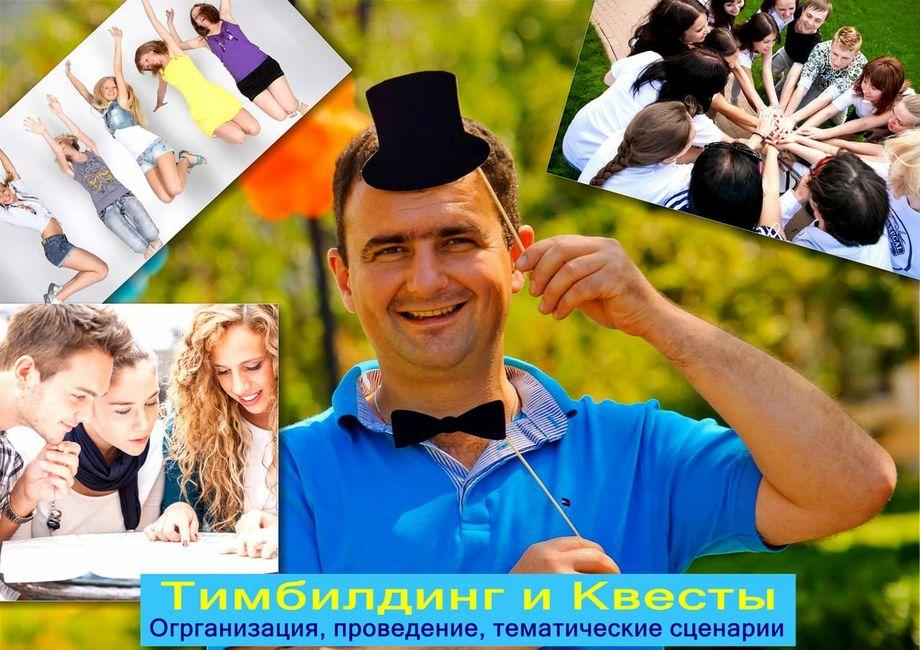 Шалене Свято Киев - Алёна и Руслан - Ведущий или тамада Организация праздников под ключ  - Киев - Киевская область photo