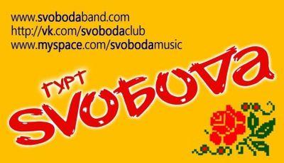 SVОБОДА - Музыкальная группа Ансамбль  - Киев - Киевская область photo