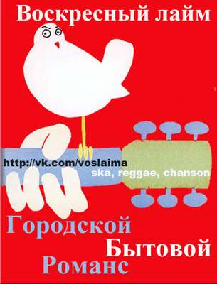 Закажите выступление Воскресный лайм  на свое мероприятие в Москва