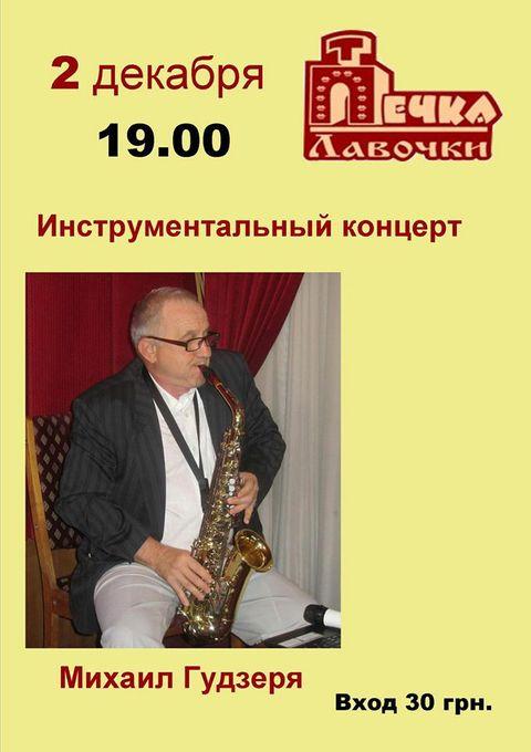 Михаил - Музыкант-инструменталист  - Харьков - Харьковская область photo