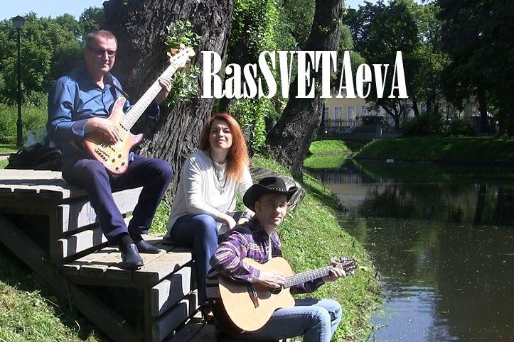 RasSVETAeva - Музыкальная группа  - Санкт-Петербург - Санкт-Петербург photo