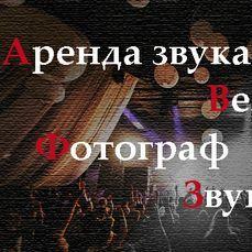 Закажите выступление SoundFactory на свое мероприятие в Харьков