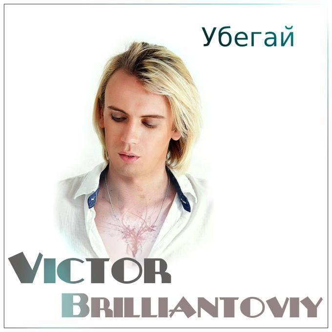 Victor Brilliantoviy - Певец  - Москва - Московская область photo