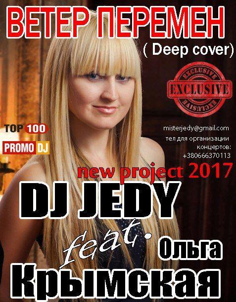 DJ JEDY feat.ОЛЬГА КРЫМСКАЯ - Музыкальная группа Ди-джей Певец  - Одесса - Одесская область photo