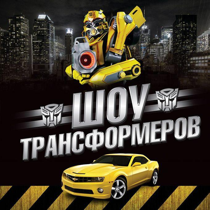 Шоу Роботов Трансформеров - Ведущий или тамада Аниматор  - Киев - Киевская область photo
