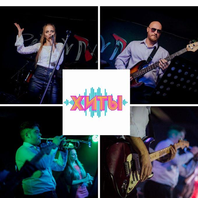 ХИТЫ - Музыкальная группа  - Одесса - Одесская область photo