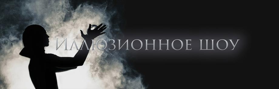 Per Vultus Glass - Иллюзионист  - Москва - Московская область photo