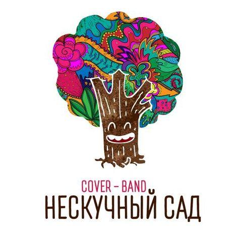 Закажите выступление neskuchnysad_band на свое мероприятие в Москва