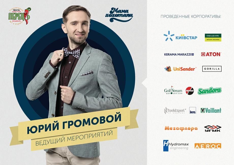 Юрий Громовой - Ведущий или тамада Комик Организация праздников под ключ  - Киев - Киевская область photo