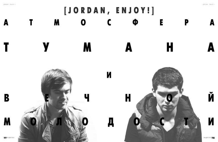 Закажите выступление Jordan enjoy на свое мероприятие в