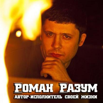 Закажите выступление Роман Разум на свое мероприятие в Москва