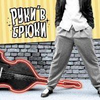 Руки'в Брюки - Музыкальная группа , Киев,  Джаз группа, Киев Блюз группа, Киев Рок-н-ролл группа, Киев