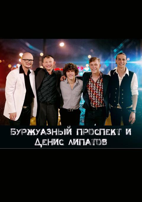 Буржуазный Проспект - Музыкальная группа Ансамбль Певец  - Запорожье - Запорожская область photo