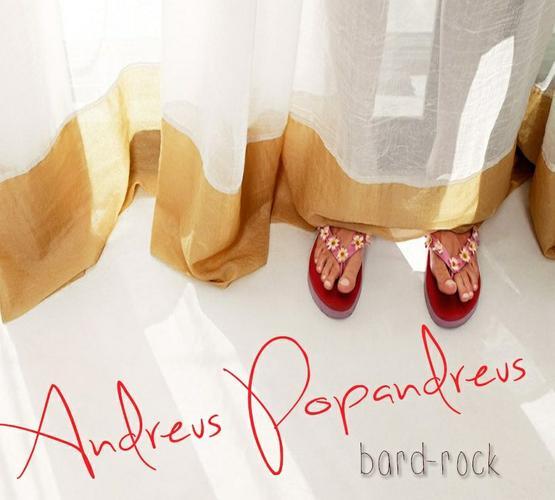 ANDREUS POPANDREUS - Певец , Киев,  Рок певец, Киев Певец авторской песни, Киев