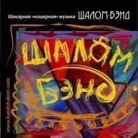 SHALOM-BAND - Музыкальная группа , Москва, Ансамбль , Москва,  Кавер группа, Москва Шансон, Москва ВИА, Москва