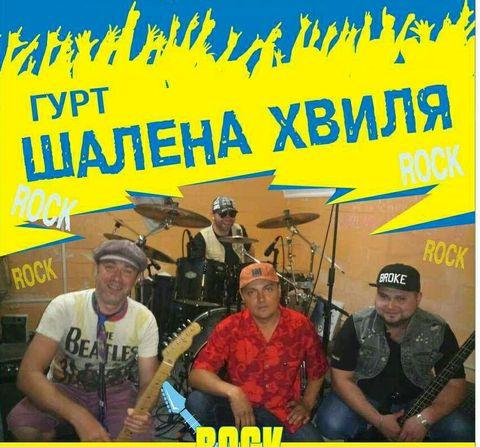 Шалена Хвиля - Музыкальная группа , Изюм,  Кавер группа, Изюм Рок группа, Изюм