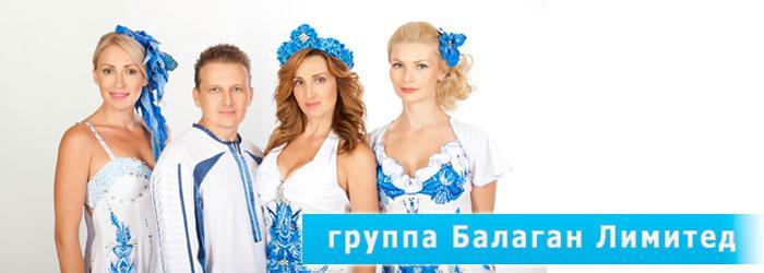Балаган Лимитед - Музыкальная группа  - Москва - Московская область photo