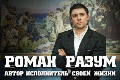 Роман Разум - Ведущий или тамада Певец  - Москва - Московская область photo