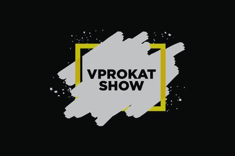 Закажите выступление Vprokat Show на свое мероприятие в Киев
