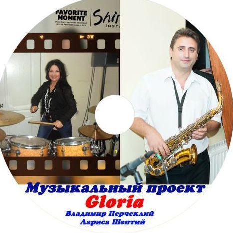 Закажите выступление Лариса Шептий и Владимир Перчеклий. Музыкальный проект Глория на свое мероприятие в Одесса