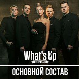 """Закажите выступление Кавер группа """"WHAT'S UP"""" на свое мероприятие в Москва"""