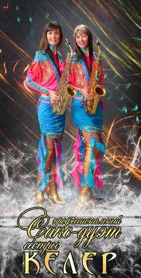 Сакс-Дуэт Сестры Келер - Музыкант-инструменталист  - Москва - Московская область photo