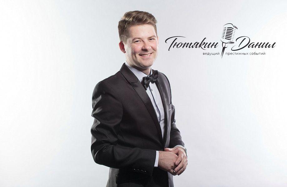 Данил Тютякин - Ведущий или тамада  - Москва - Московская область photo
