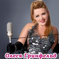 Закажите выступление Олеся Гринфельд на свое мероприятие в Москва