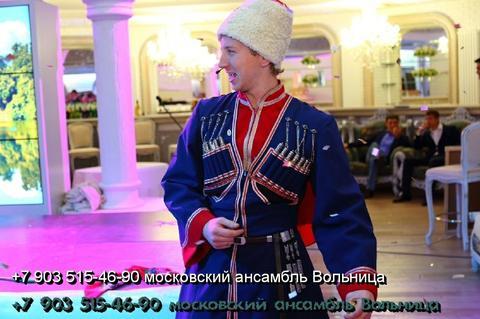 Фольклорный казачий народный ансамбль Вольница - Ансамбль , Москва,
