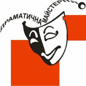 Драматическая мастерская - Организация праздников под ключ , Днепр,