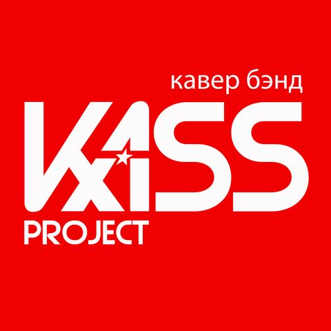 кавер группа KASS project - Ансамбль , Харьков,  ВИА, Харьков