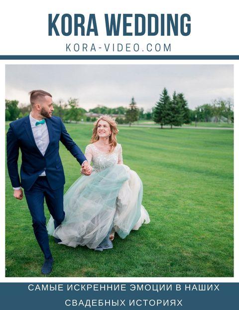 Закажите выступление Kora Wedding на свое мероприятие в Киев
