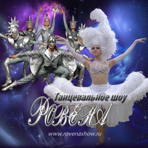 Закажите выступление Шоу балет Ровена на свое мероприятие в Москва
