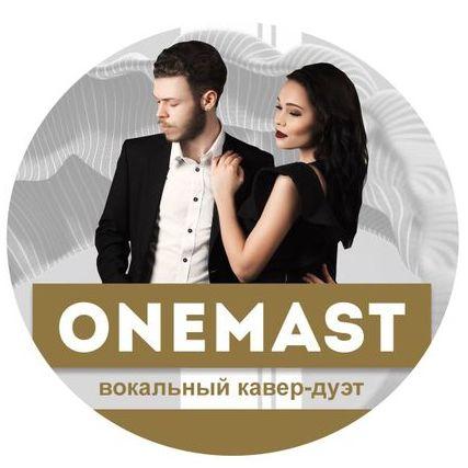 OneMast - Музыкальная группа , Москва, Певец , Москва,  Кавер группа, Москва Дуэт певцов, Москва