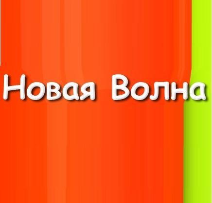 Закажите выступление Новая Волна на свое мероприятие в Киев