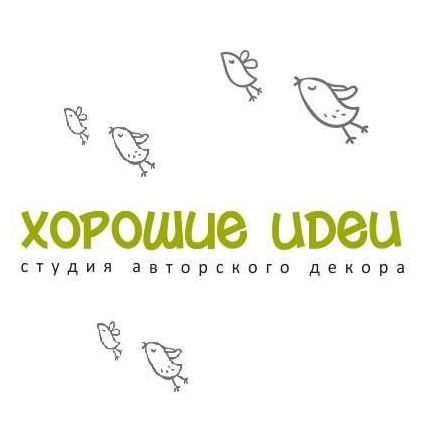 Хорошие идеи - Студия Декора - Декорирование , Киев,