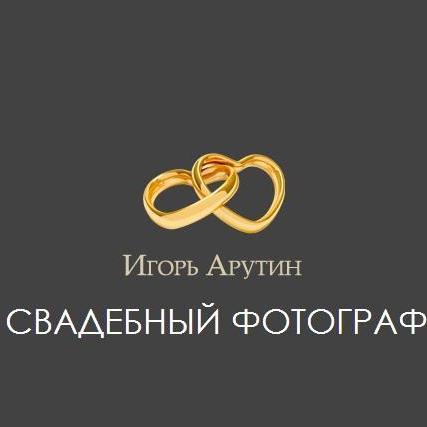 Игорь Арутин -  свадебный фотограф - Фотограф , Бровары,
