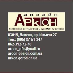 Закажите выступление Дизайн-студия «Аркон» на свое мероприятие в Донецк