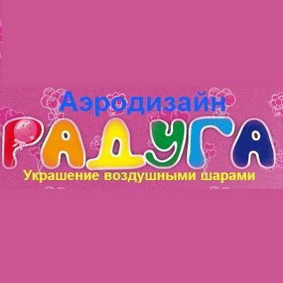 Закажите выступление РАДУГА на свое мероприятие в Донецк