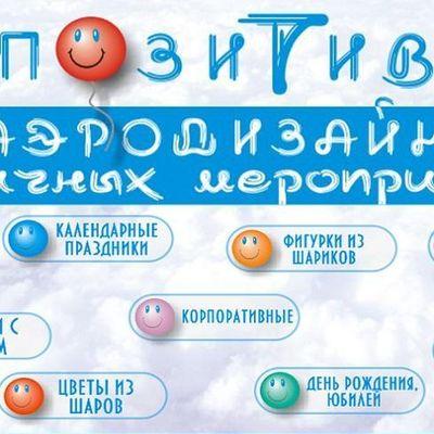 """Закажите выступление Cтудия аэродизайна """"Позитив"""" на свое мероприятие в Донецк"""