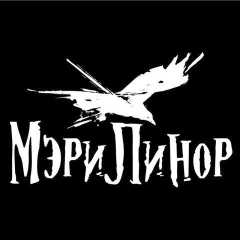 МэриЛинор - Музыкальная группа , Днепр,  Рок группа, Днепр Альтернативная группа, Днепр