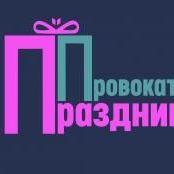 Закажите выступление Провокатор Праздника_2 на свое мероприятие в Одесса