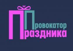 Провокатор Праздника_2 - Аниматор Организация праздников под ключ  - Одесса - Одесская область photo