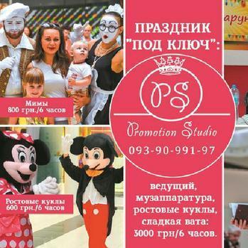 Руслана - Организация праздников под ключ , Чернигов,