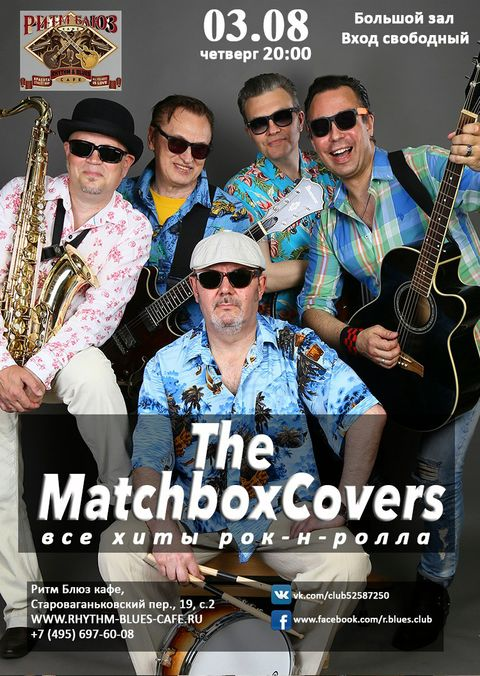 Закажите выступление Matchboxcovers на свое мероприятие в Москва