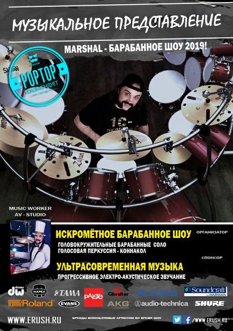 Marshal Drum Show - Музыкальная группа Музыкант-инструменталист  - Киев - Киевская область photo