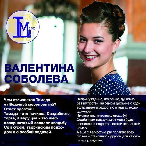 Закажите выступление Валентина на свое мероприятие в Харьков