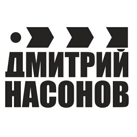 Закажите выступление Дмитрий Насонов на свое мероприятие в Кременчуг