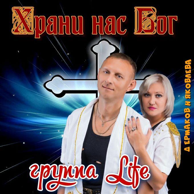 гр  Life - Музыкальная группа  - Санкт-Петербург - Санкт-Петербург photo